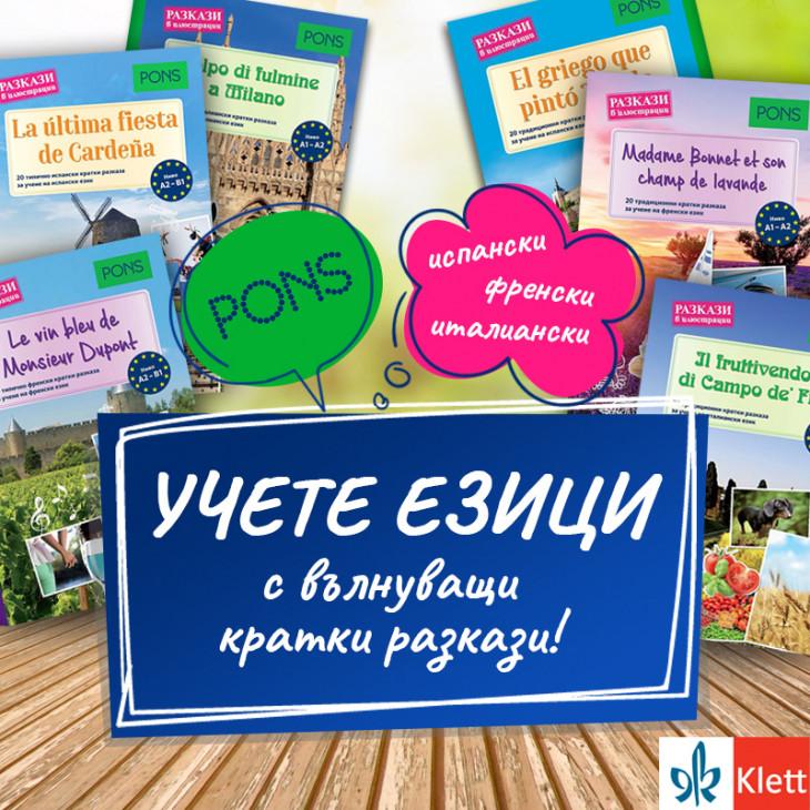 Учете езици с вълнуващи кратки разкази