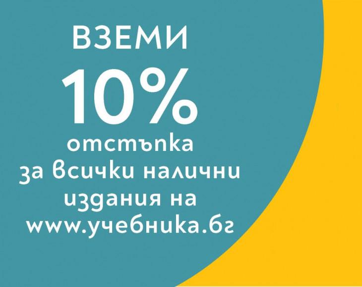 10% отстъпка за всички издания